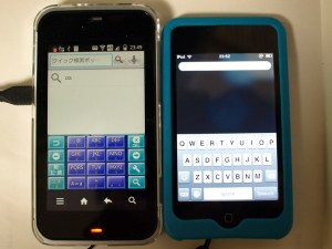 IS03とiPod Touch比較02