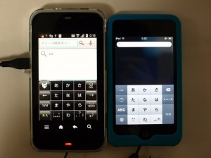 IS03とiPod Touch比較03