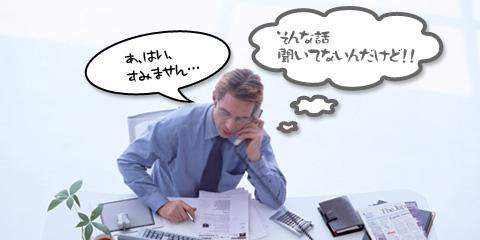 クレーム電話を受けた時に言うべきことはただひとつ(会社員時代の思い出話1)