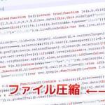 CSSやJavaScriptの改行やインデントを削除して圧縮したり、元に戻したりするツールまとめ