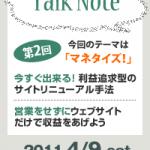 TalkNote第2回「Webの運営とマネタイズ」へ参加しに静岡遠征!