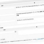 初心者でもプラグインを使わずにtitle,meta keyword,descriptionを投稿ごとに変える ※4.1未満対象[WordPress使えそうなスニペットシリーズ]