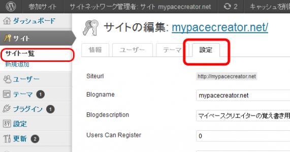 WordPressマルチサイトで、パーマリンクに入った/blogを消したら404に。