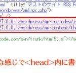 wp_enqueue_scriptの仕様がWordPress3.3でちょこっと変わったって話