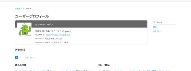 感謝と恩返しとWordPress日本語フォーラムと私 -WordCamp Kansai 2014リレーブログ- #wckansai