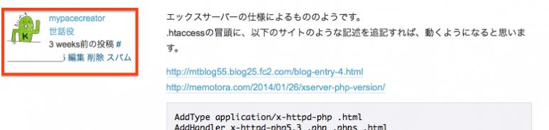 遅ればせながらWordCamp Kansai 2日目 コントリビューターデイ参加の記録 #wckansai