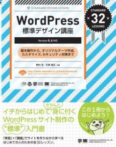 初の著書『WordPress 標準デザイン講座』という本の想定ターゲットや、執筆に至るきっかけなど