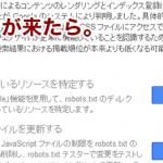 WordPressサイトでGoogleから「CSS ファイルおよび JS ファイルに Googlebot がアクセスできません」と言われたら原因はバージョンかも