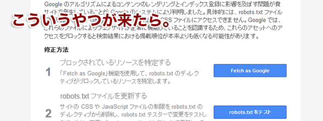 「CSS ファイルおよび JS ファイルに Googlebot がアクセスできません」こういうやつが来たら