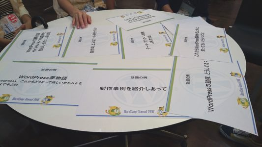 WordCamp Kansai 2016版 初心者向けこわくないWordPress日本語フォーラムの使い方 #wck2016