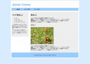 WordPressユーザーのための、「公式よりも簡単な」ゆるかわCMS『seezoo』テーマのつくりかた解説(前編:テンプレートタグ的な)