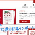 古いWordPressから投稿IDを維持して記事インポート – 運営堂サイトリニューアル裏話(1)