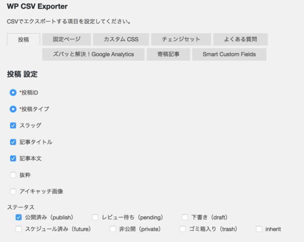 わかりやすいWP CSV ExporterプラグインのUI