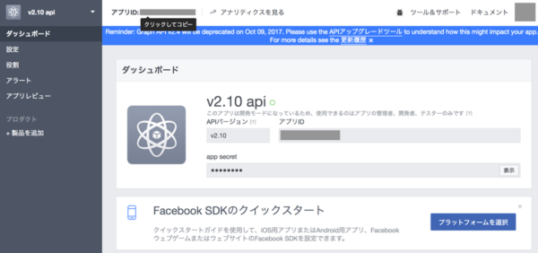 Facebok API アプリID取得画面