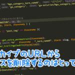 カスタム投稿タイプやカテゴリーアーカイブのパーマリンクをゴリゴリいじる – 運営堂サイト裏話(3)