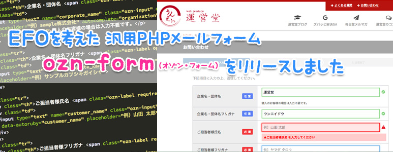 EFOを考えた 汎用PHPメールフォーム ozn-form(オゾン・フォーム)をリリースしました