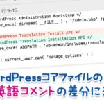 WordPress 4.9で修正されたコアファイル内英語コメントの表現いろいろ