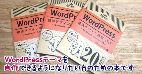 WordPressテーマを自作できるようになりたい方のための本です