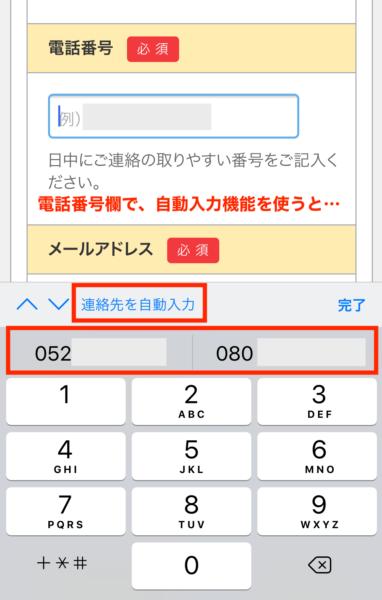 電話番号欄で、連絡先の自動入力機能を使うと...