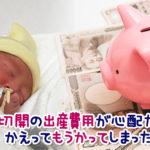 帝王切開で出産したら、出産育児一時金・高額医療費制度・医療保険などで費用が黒字になった話