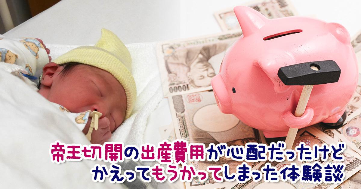 帝王切開の出産費用が心配だったけれど、かえってもうかってしまった体験談