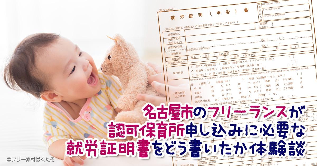 名古屋市のフリーランスが 認可保育所申し込みに必要な 就労証明書をどう書いたか体験談