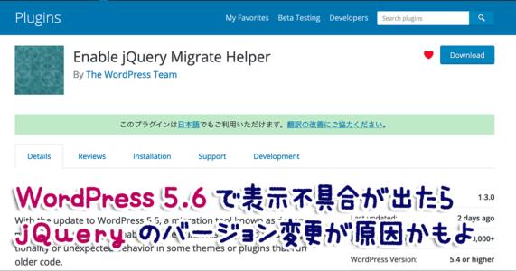 WordPress 5.6 にアップデートして挙動がおかしかったらEnable jQuery Migrate Helper  プラグインでテストしよう