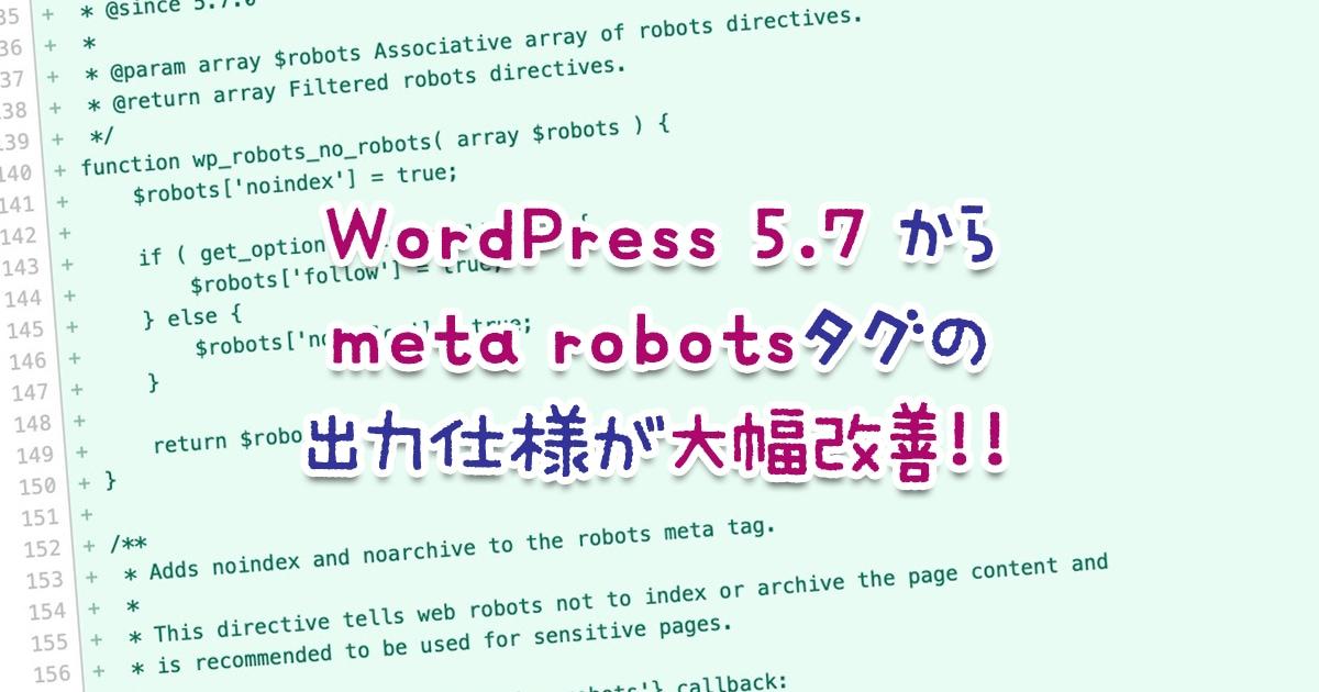 WordPress 5.7 から meta robotsタグの出力仕様が大幅改善!!